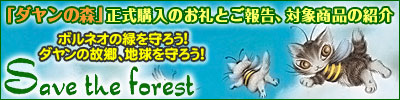 Save the Forest~ボルネオの緑を守ろう!ダヤンの故郷、地球を守ろう!